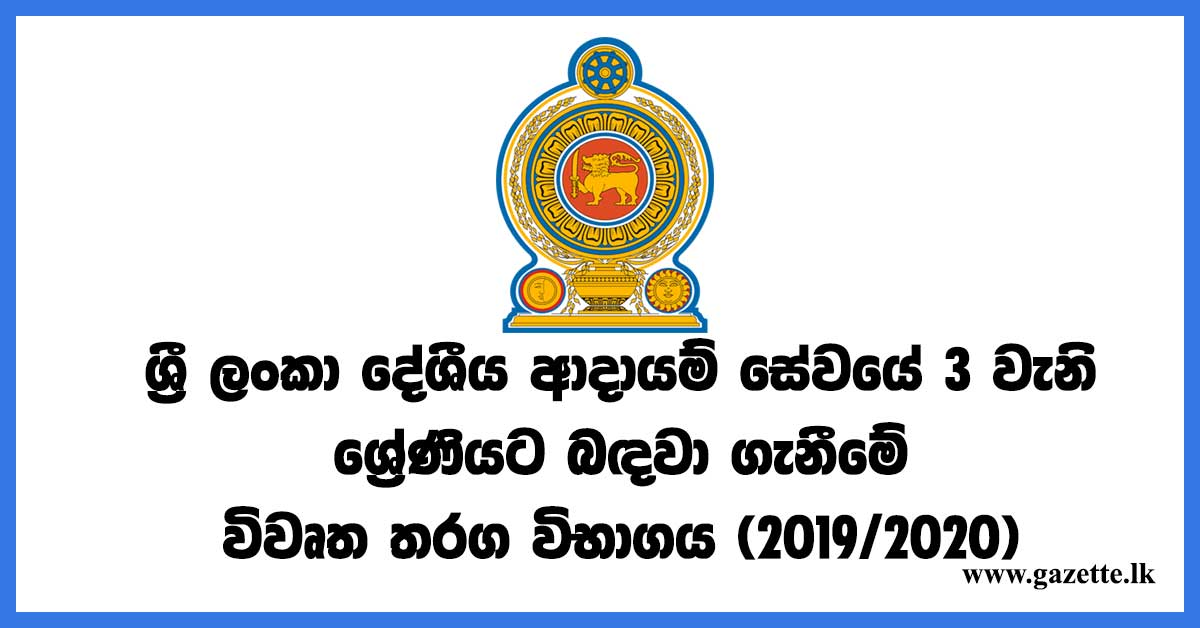 Open-Competitive-Exam-for-Recruitment-to-Grade-III-of-the-Sri-Lanka-Inland-Revenue-Service