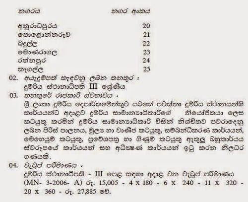 Job Application Form Sinhala on part time, big lots, blank generic, sonic printable, free generic,