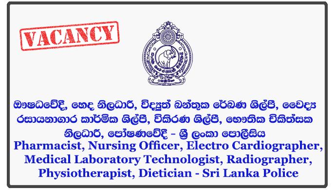 Pharmacist, Nursing Officer, Electro Cardiographer, Medical Laboratory Technologist, Radiographer, Physiotherapist, Dietician - Sri Lanka Police