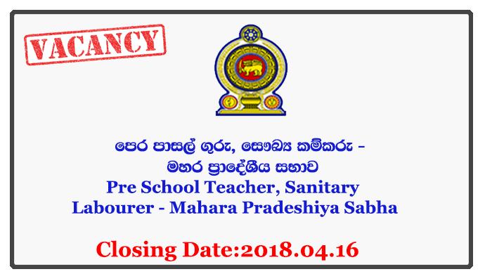 Pre School Teacher, Sanitary Labourer - Mahara Pradeshiya Sabha Closing Date: 2018-04-16