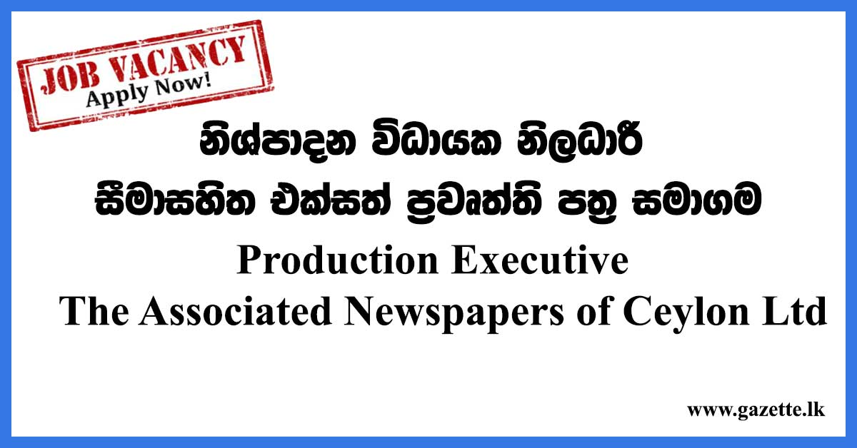 Production-Executive---The-Associated-Newspapers-of-Ceylon-Ltd