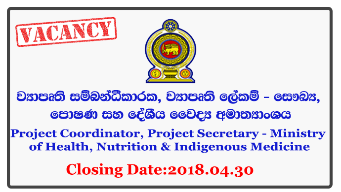 Project Coordinator, Project Secretary - Ministry of Health, Nutrition & Indigenous Medicine Closing Date: 2018-04-30