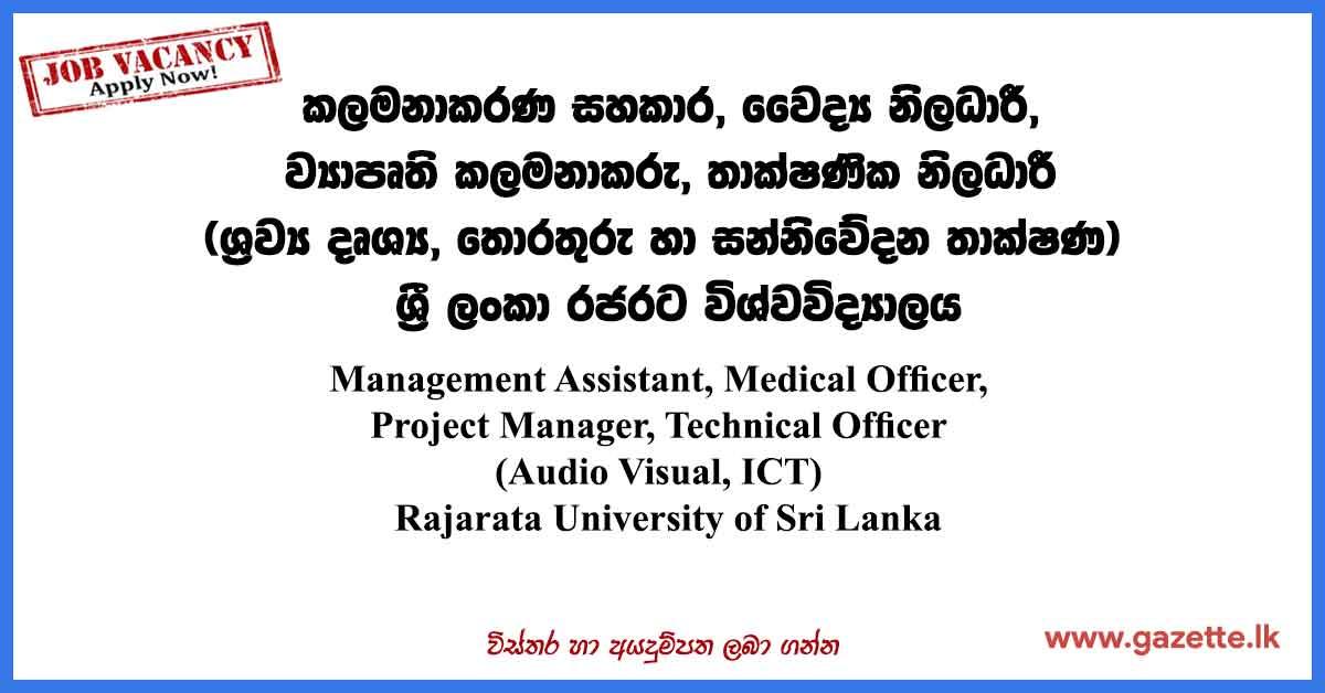 Rajarata-University-of-Sri-Lanka-Vacancies