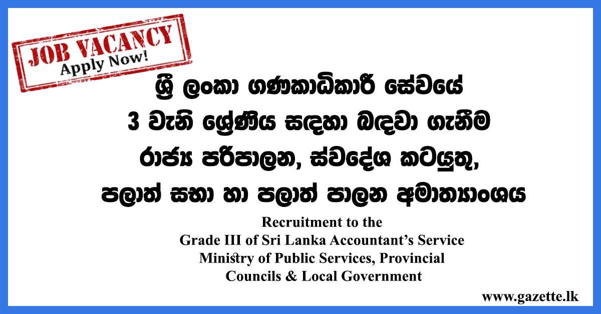 Recruitment-to-the-Grade-III-of-Sri-Lanka-Accountants-Service