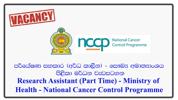 Research Assistant (Part Time) - Ministry of Health - National Cancer Control Programme