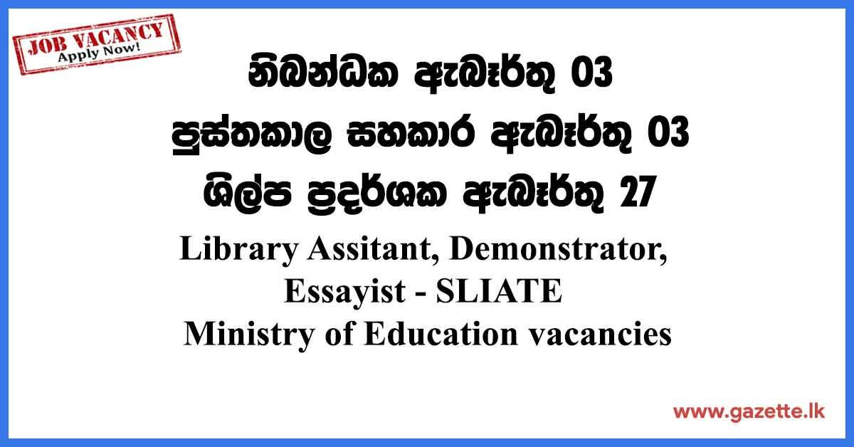 SLIATE-Vacancies