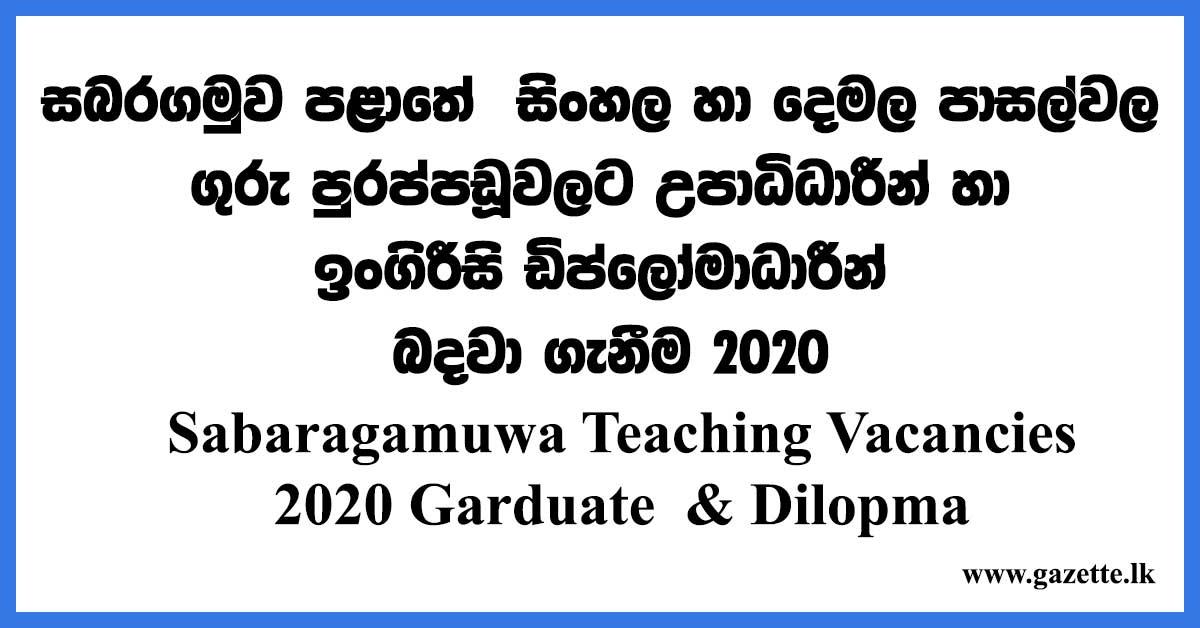 Sabaragamuwa-Teaching-Vacancies