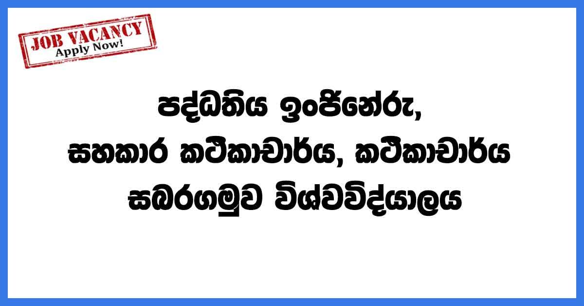 Sabaragamuwa-University-of-Sri-Lanka