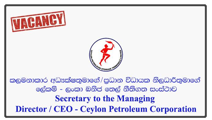 Secretary to the Managing Director / CEO - Ceylon Petroleum Corporation