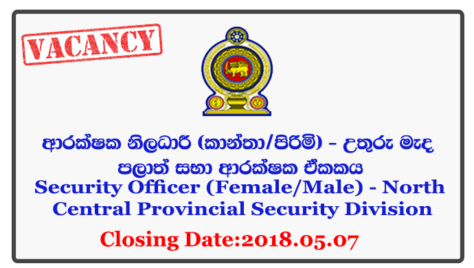 Security Officer (Female/Male) - North Central Provincial Security Division Closing Date: 2018-05-07