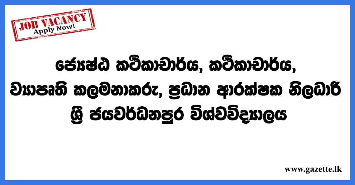 Senior-Lecturer,-Lecturer,-Project-Manager,-Chief-Security-Officer---University-of-Sri-Jayewardenepura