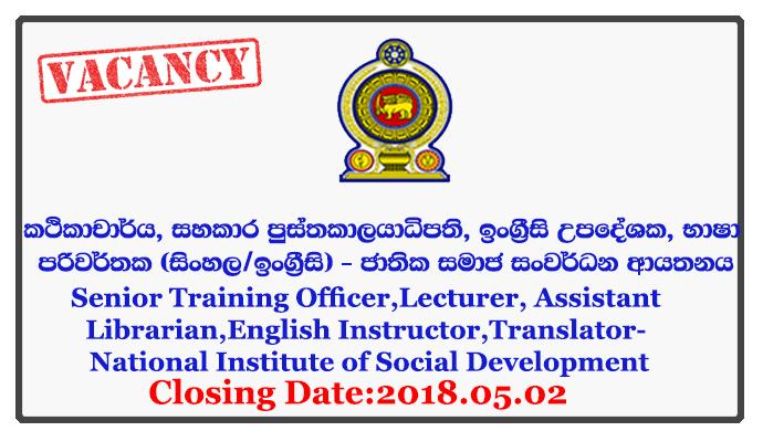 Senior Training Officer, Senior Research Officer, Lecturer, Assistant Librarian, English Instructor, Translator (Sinhala/English) - National Institute of Social Development Closing Date: 2018-05-02