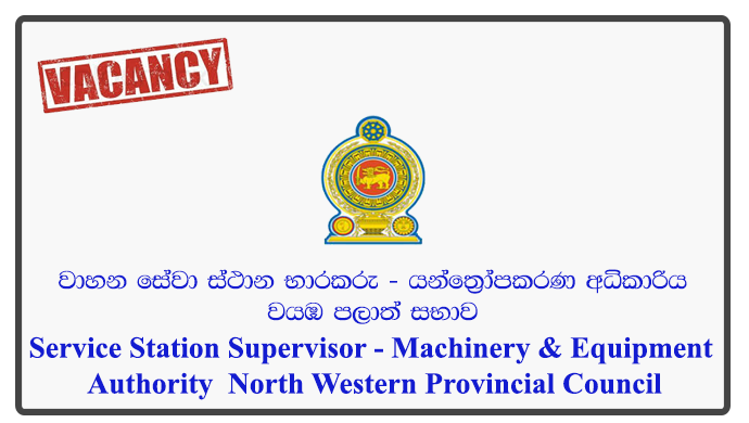 Service Station Supervisor - Machinery & Equipment Authority - North Western Provincial Council