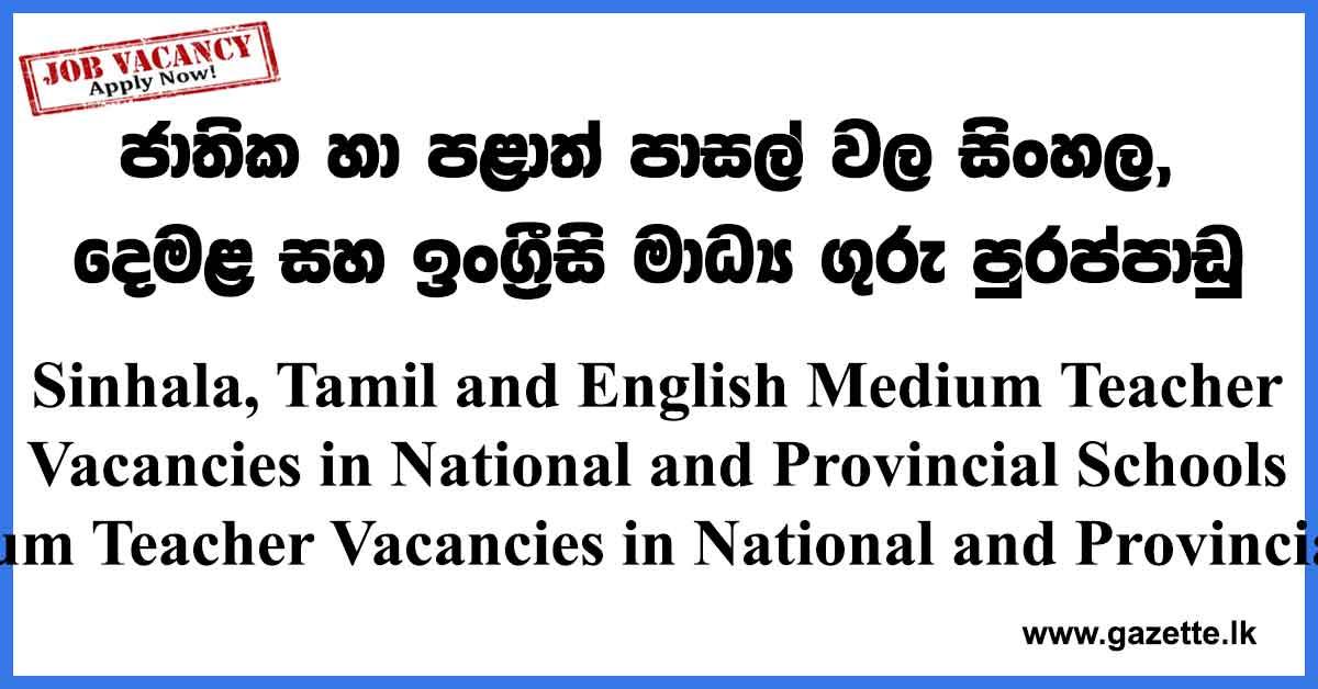 Sinhala-Tamil-and-English-Medium-Teacher-Vacancies-in-National-and-Provincial-Schools