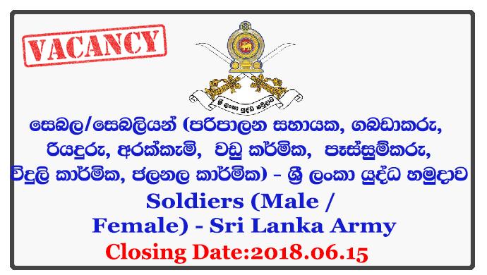 Soldiers (Male / Female) - Sri Lanka Army Closing Date: 2018-06-15