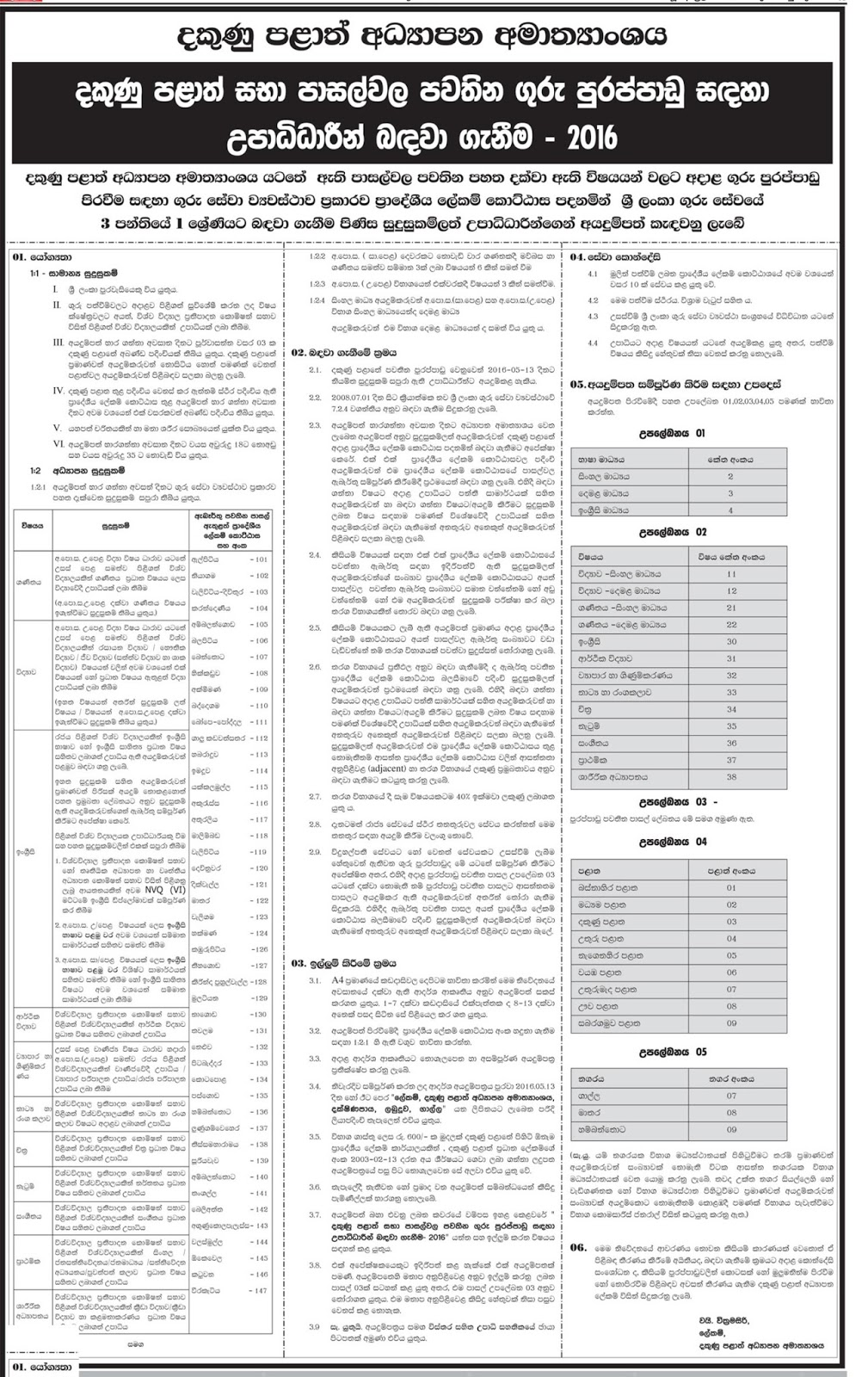 South Province Teaching Vacancies Government Jobs