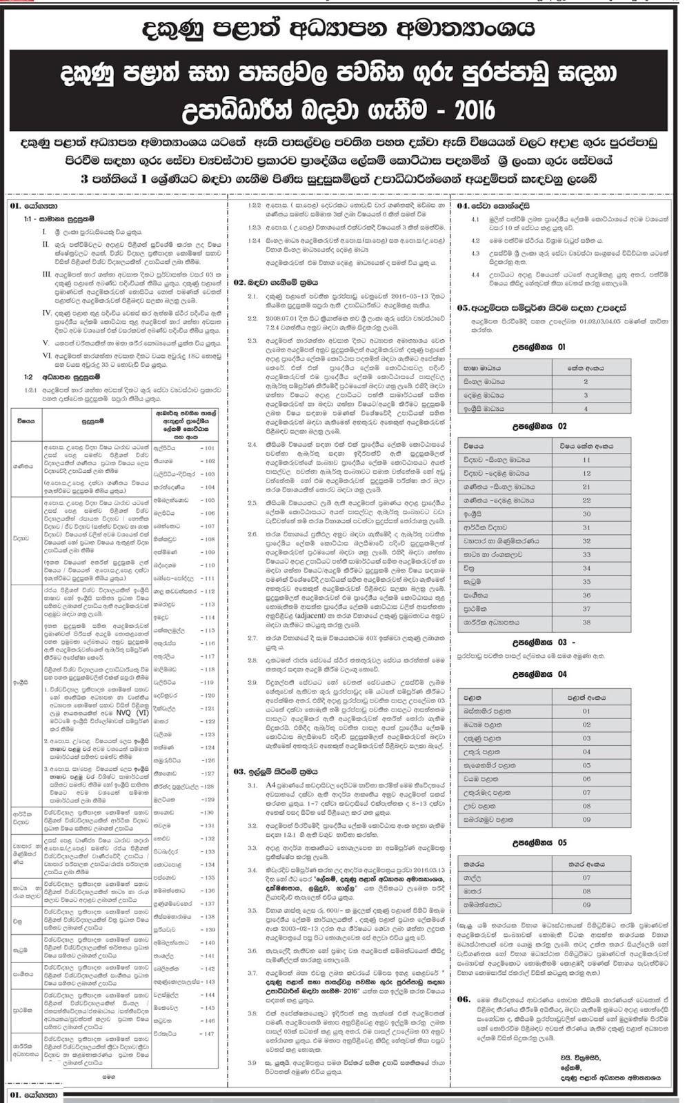 February 2017 Examination Conducted By Department Of Examinations Sri Lanka