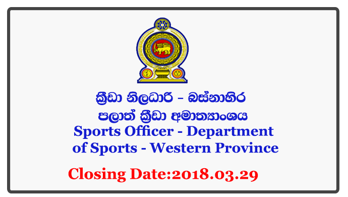 Sports Officer - Department of Sports - Western Province