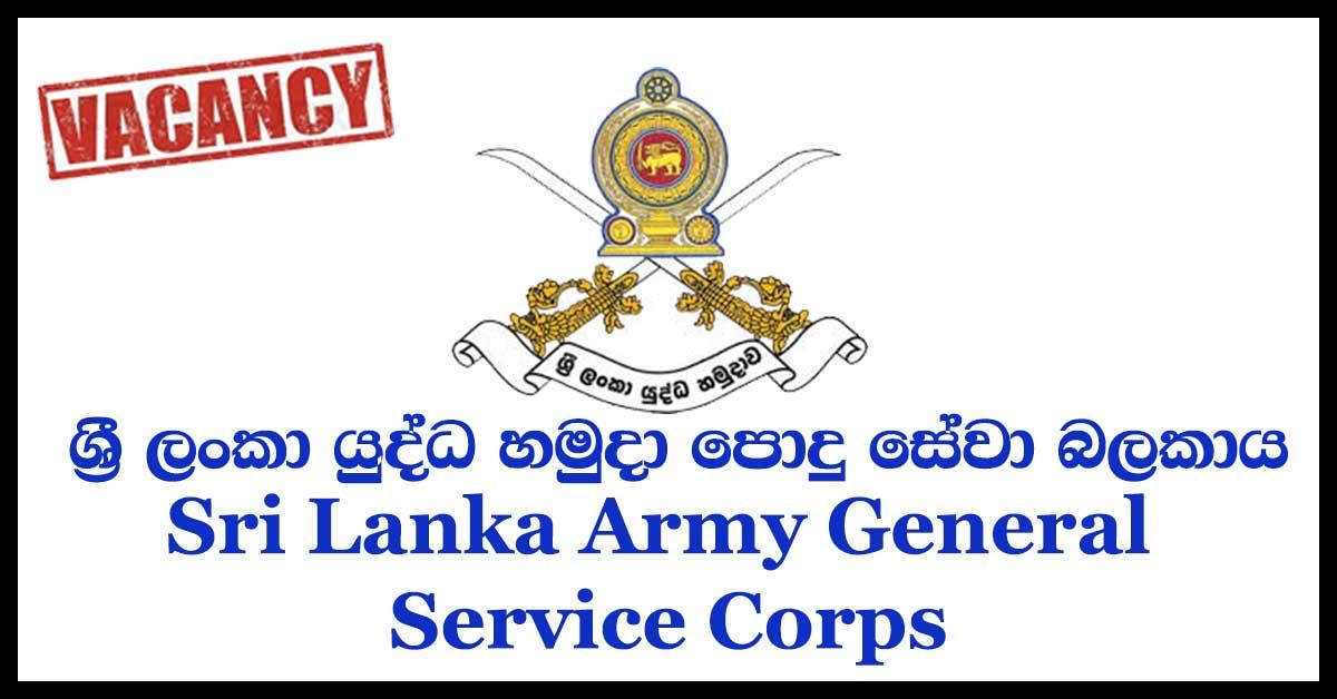 Sri Lanka Army General Service Corps