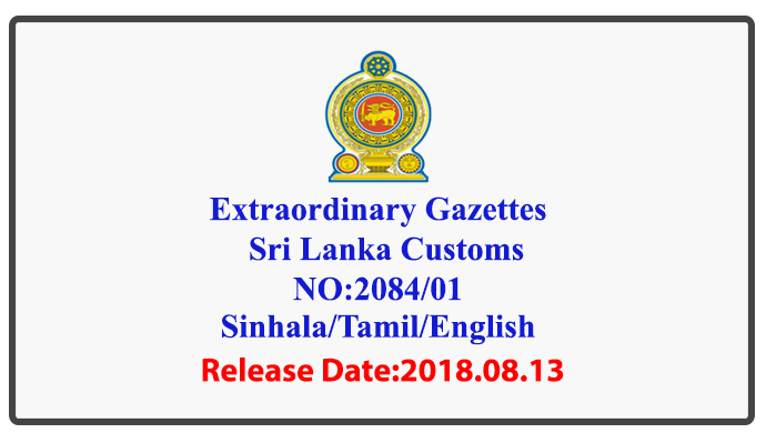 Sri Lanka Customs- Notify the Rates of Exchange effective from 13.08.2018 to 19.08.2018