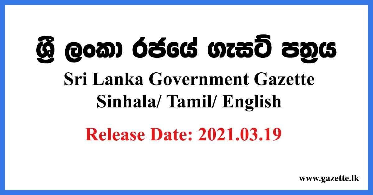 Sri-Lanka-Government-Gazette-2021-March-19-Sinhala-Tamil-English