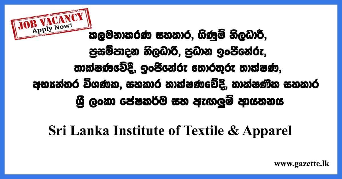 Sri-Lanka-Institute-of-Textile-Apparel