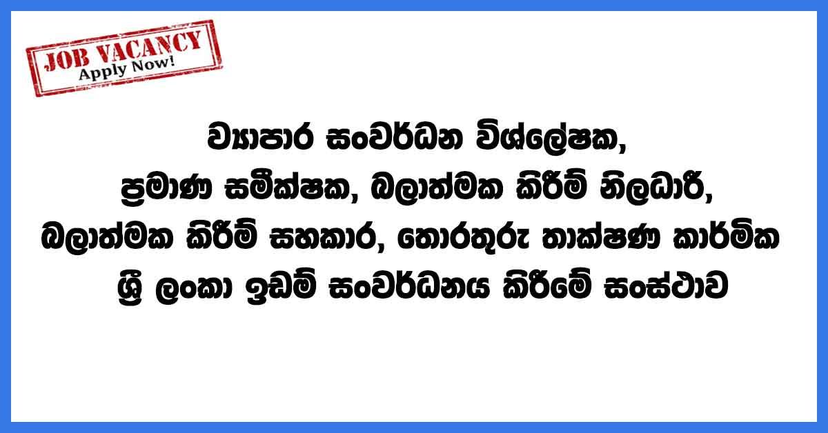 Sri-Lanka-Land-Development-Corporation