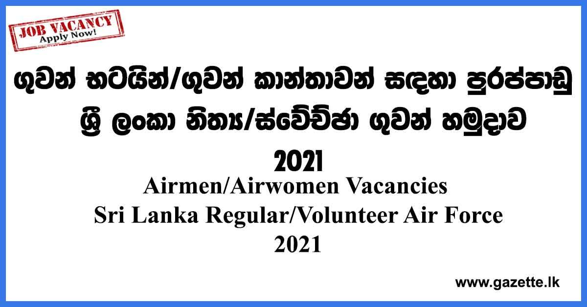 Sri-Lanka-Regular-Volunteer-Air-Force