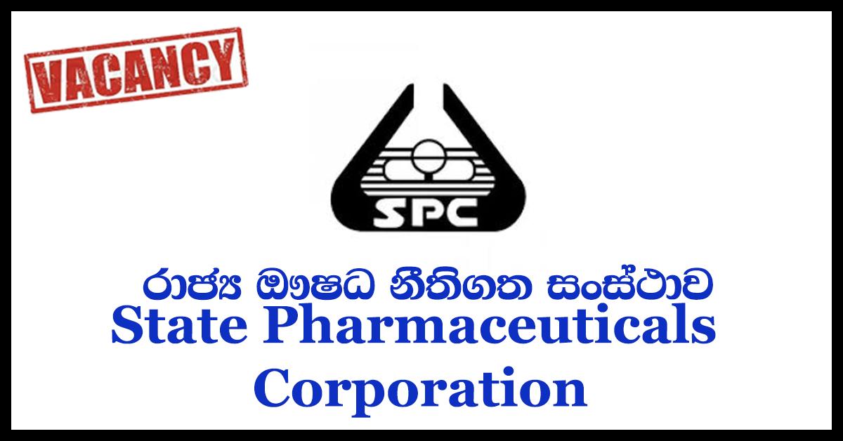 State Pharmaceuticals Corporation Vacancies Sri Lanka