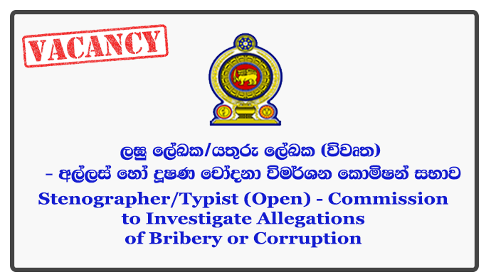 Stenographer/Typist (Open) - Commission to Investigate Allegations of Bribery or Corruption Closing Date: 2018-06-11