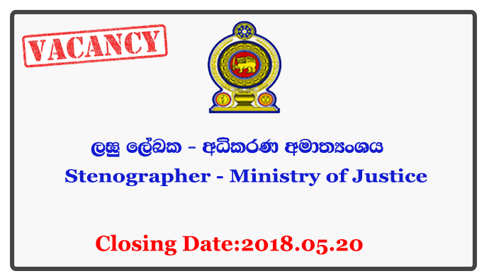 Stenographer - Ministry of Justice Closing Date: 2018-05-20