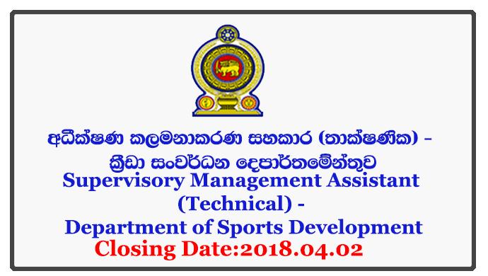 Supervisory Management Assistant (Technical) - Department of Sports Development