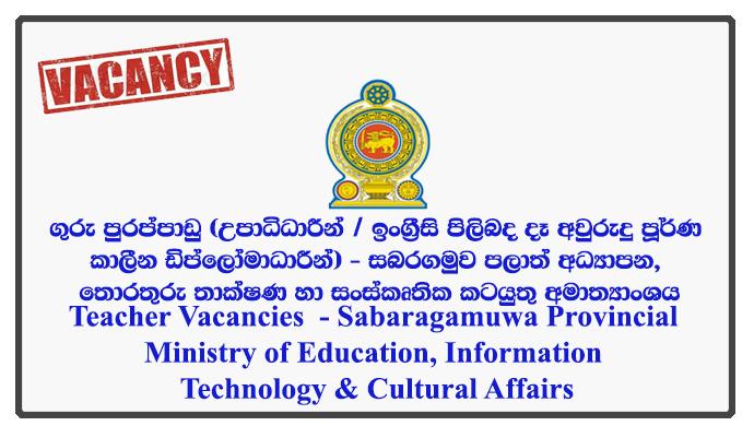 Teacher Vacancies (Graduates / Two year English Diploma Holders) - Sabaragamuwa Provincial Ministry of Education, Information Technology & Cultural Affairs
