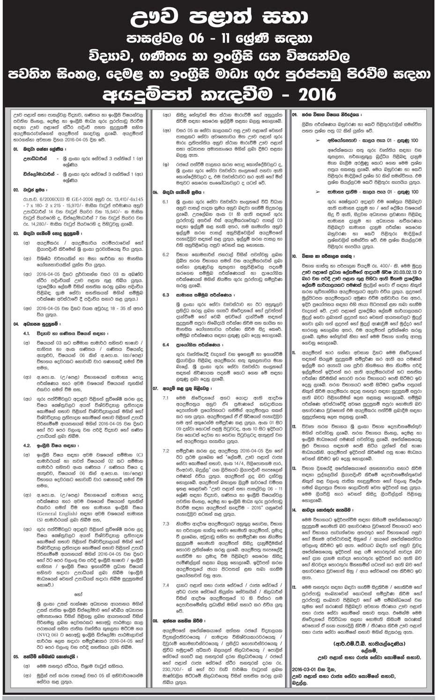 Teacher Vacancies Uva Province Schools Grade 06 011