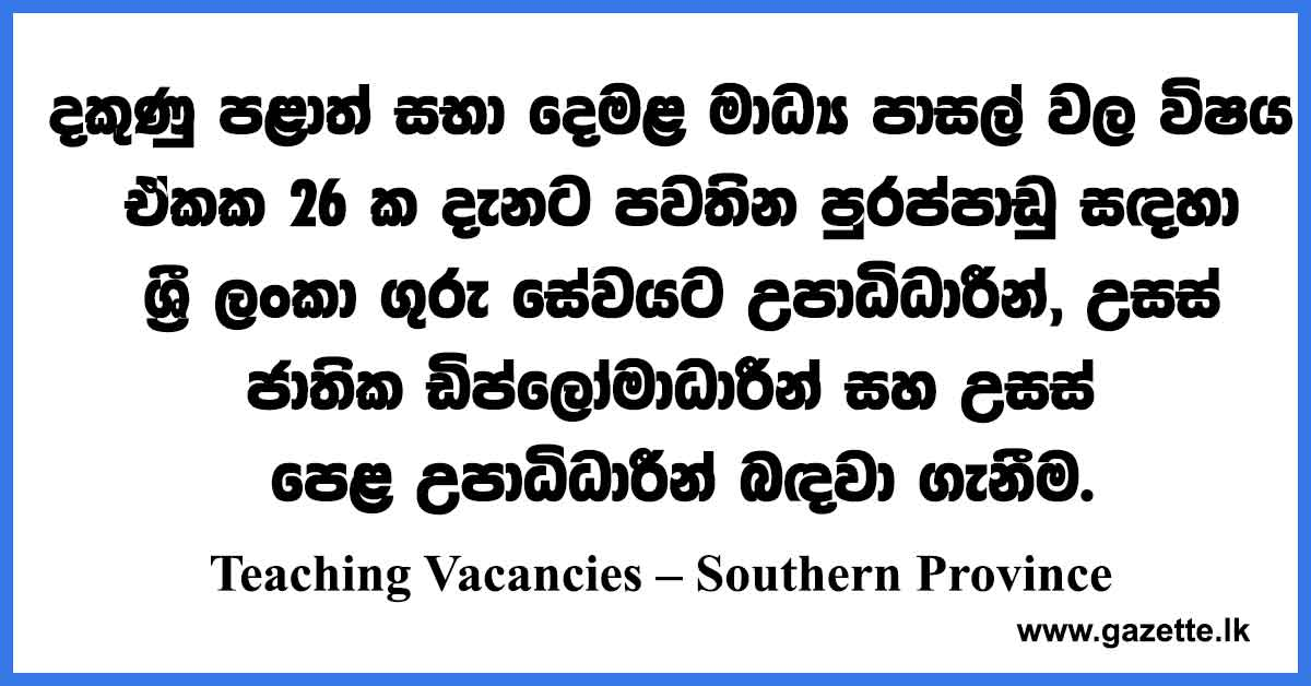 eaching-Vacancies-–-Southern-Province