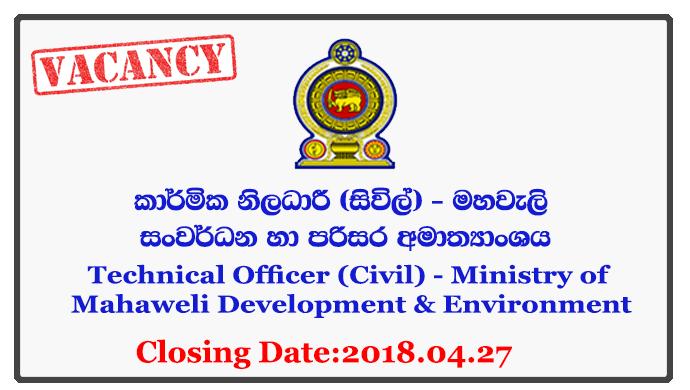 Technical Officer (Civil) - Ministry of Mahaweli Development & Environment Closing Date: 2018-04-27