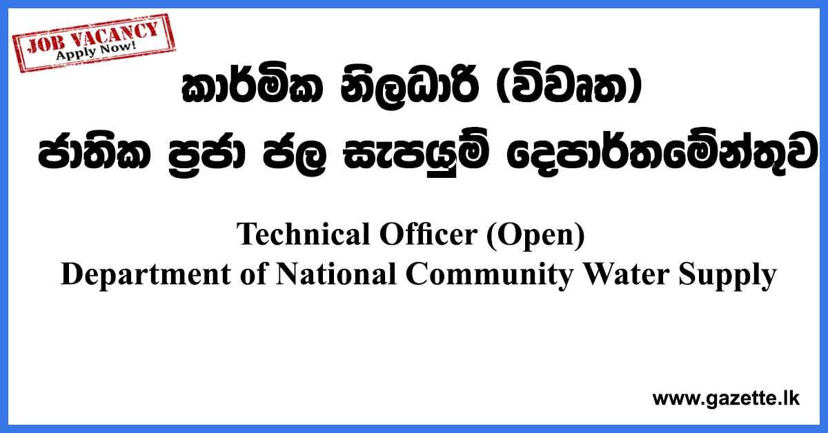 Technical-Officer-open-exam