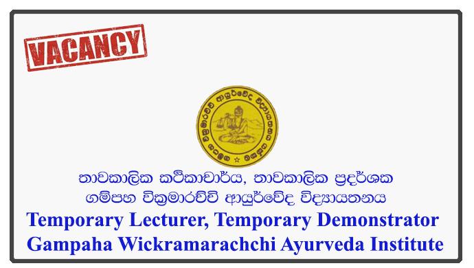Temporary Lecturer, Temporary Demonstrator - Gampaha Wickramarachchi Ayurveda Institute