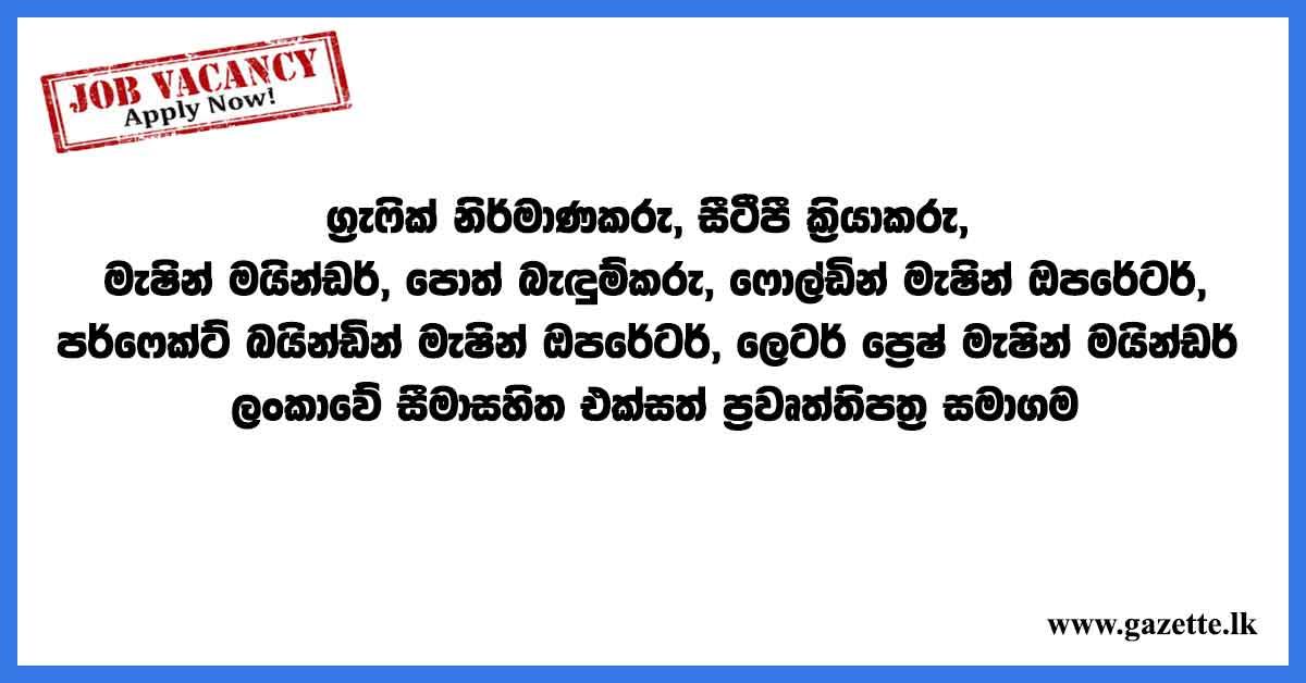 The-Associated-Newspapers-of-Ceylon-Ltd
