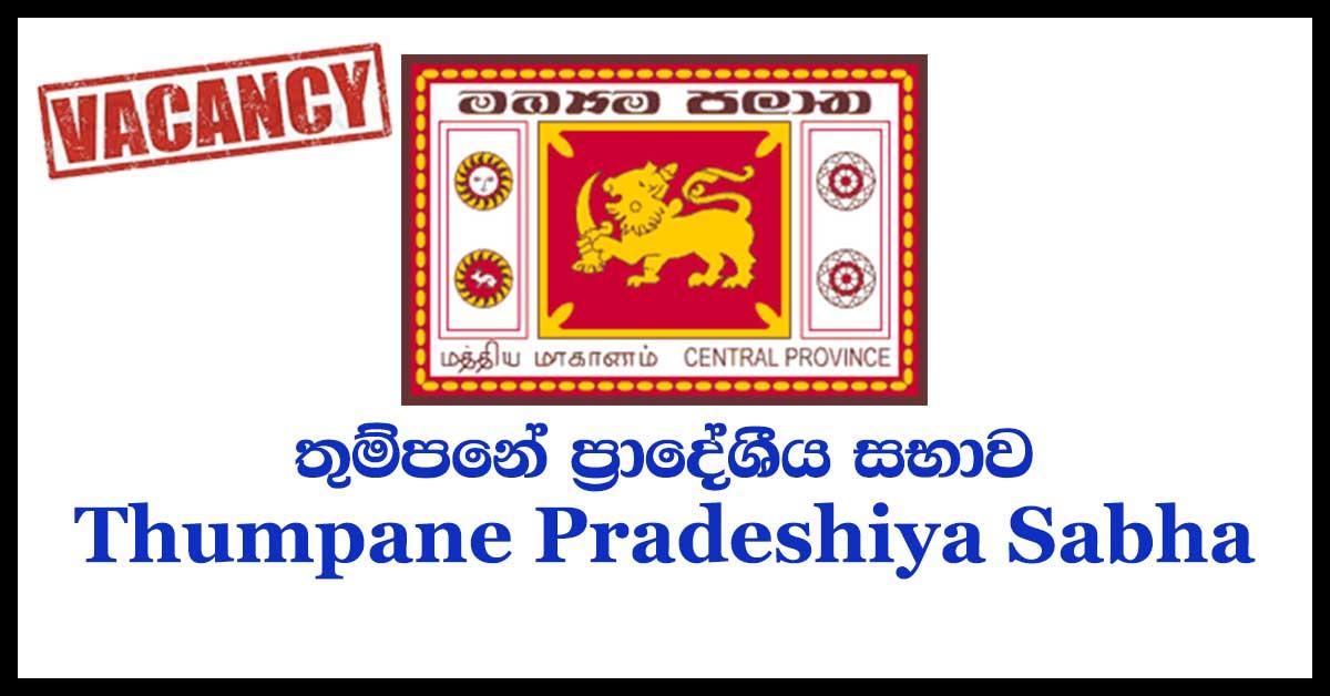Thumpane Pradeshiya Sabha