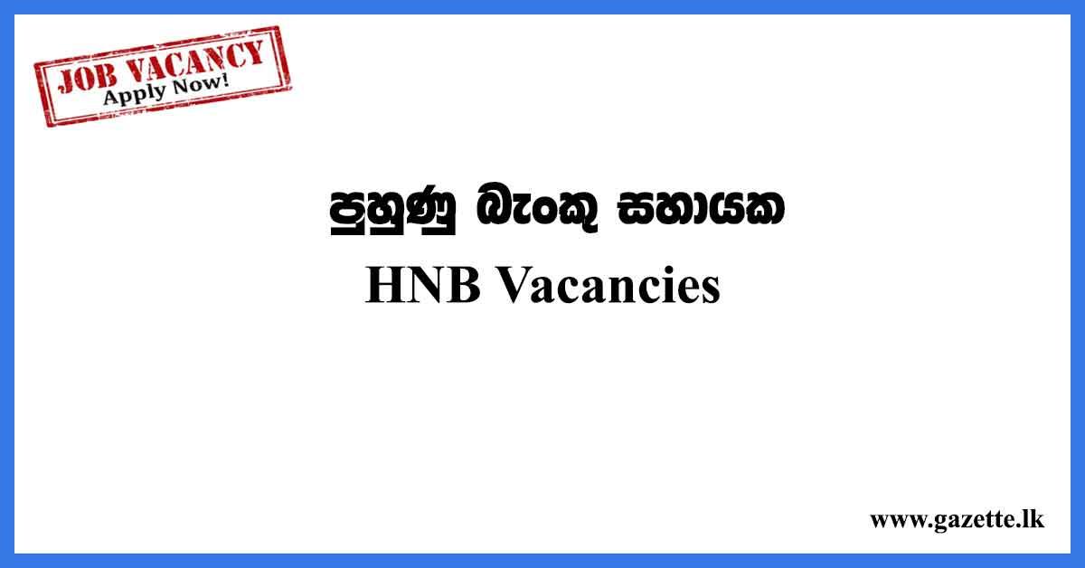 Trainee-Bank-Associate-2020-HNB-Vacancies