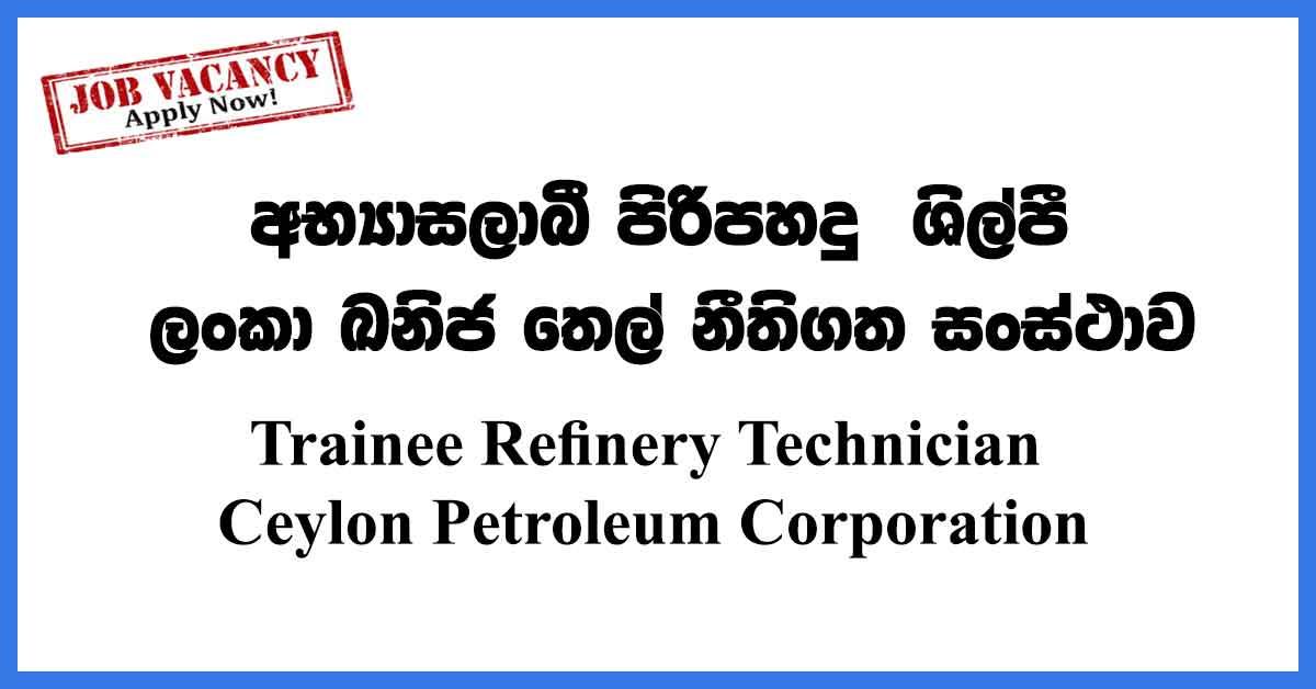 vTrainee-Refinery-Technician