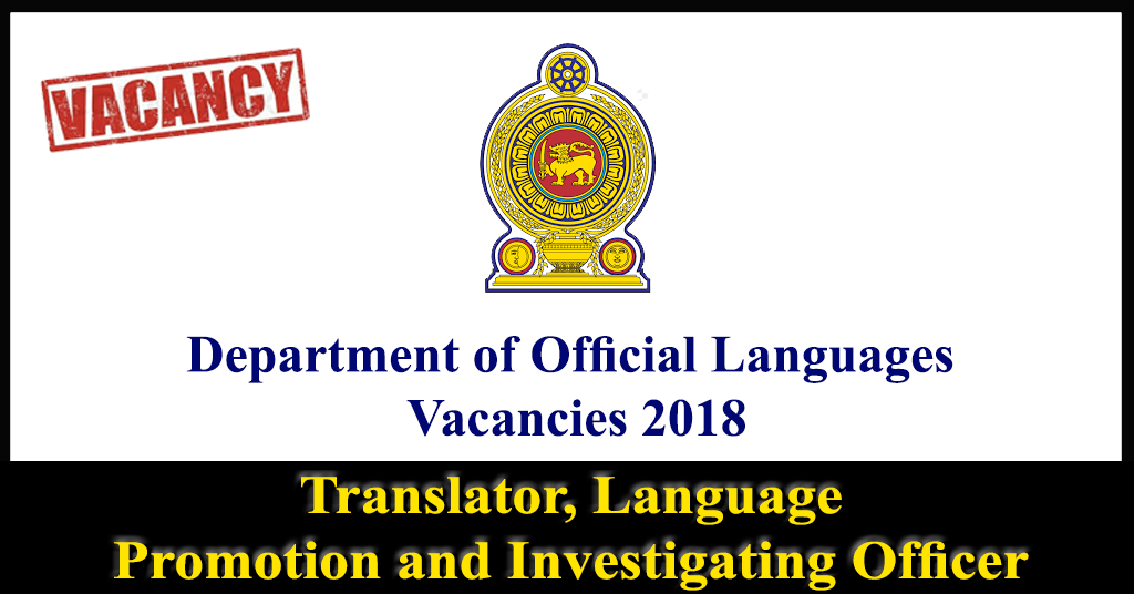 Translator, Language Promotion and Investigating Officer - Department of Official Languages Vacancies 2018