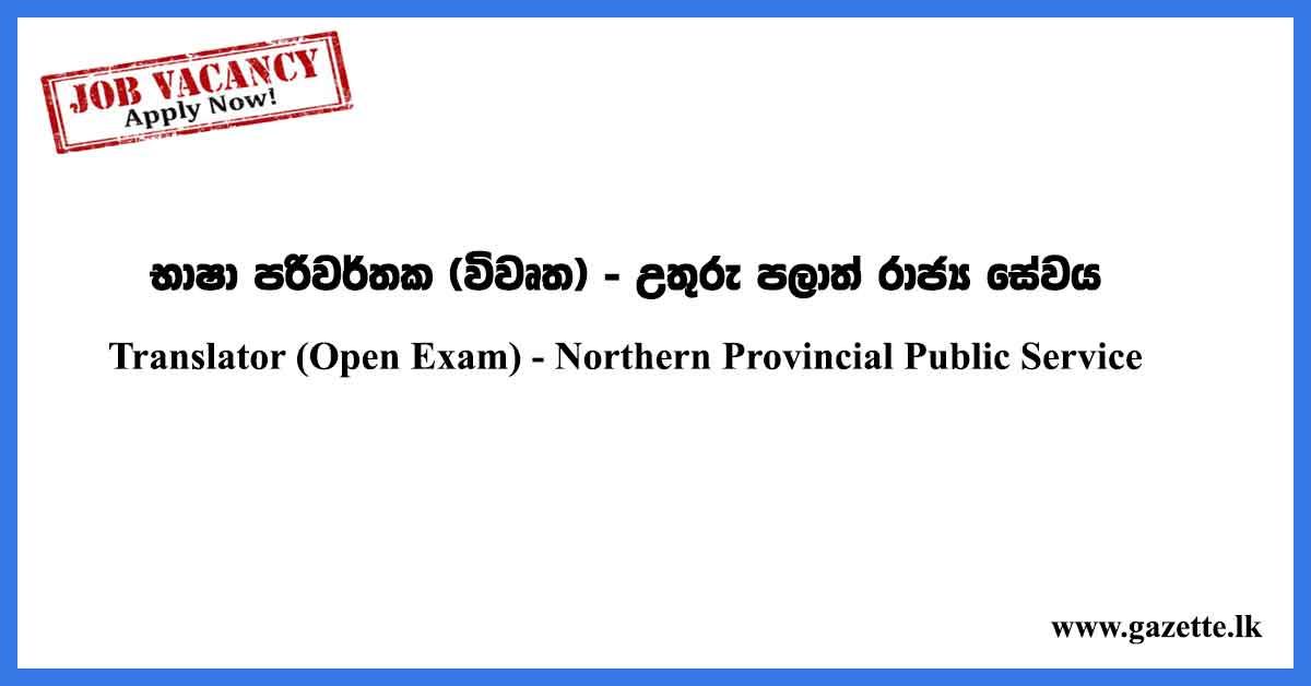 Translator-(Open-Exam)---Northern-Provincial-Public-Service