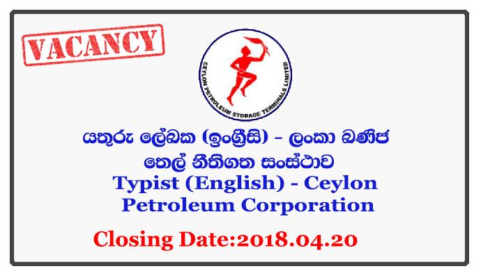 Typist (English) - Ceylon Petroleum Corporation Closing Date: 2018-04-20