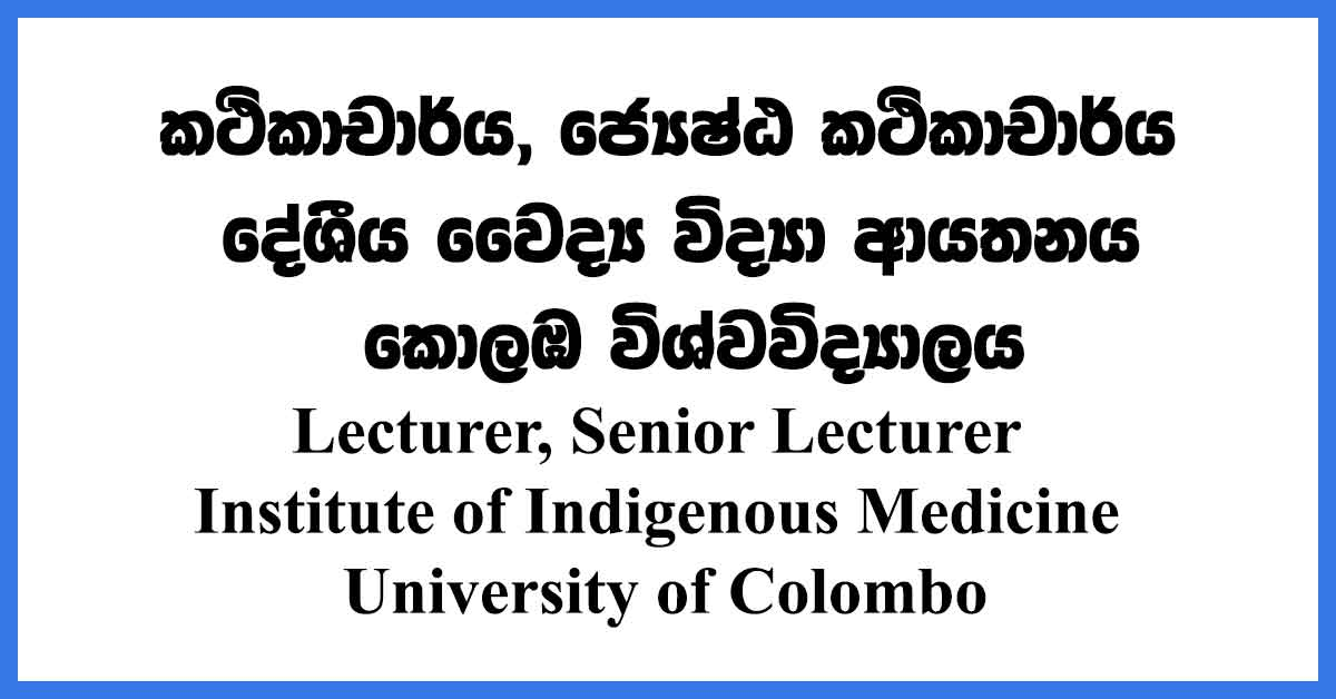 University-of-Colombo-Vacancies