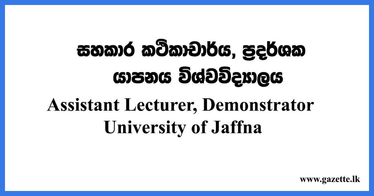 University-of-Jaffna