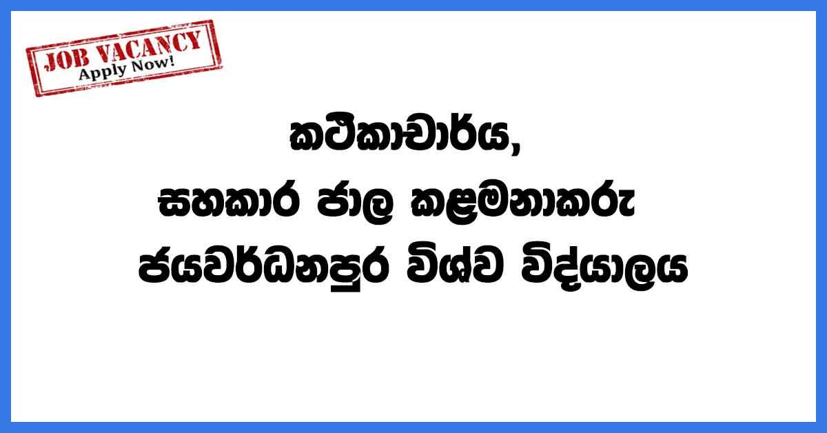 University-of-Sri-Jayewadenepura