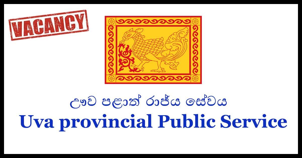 Uva provincial Public Service