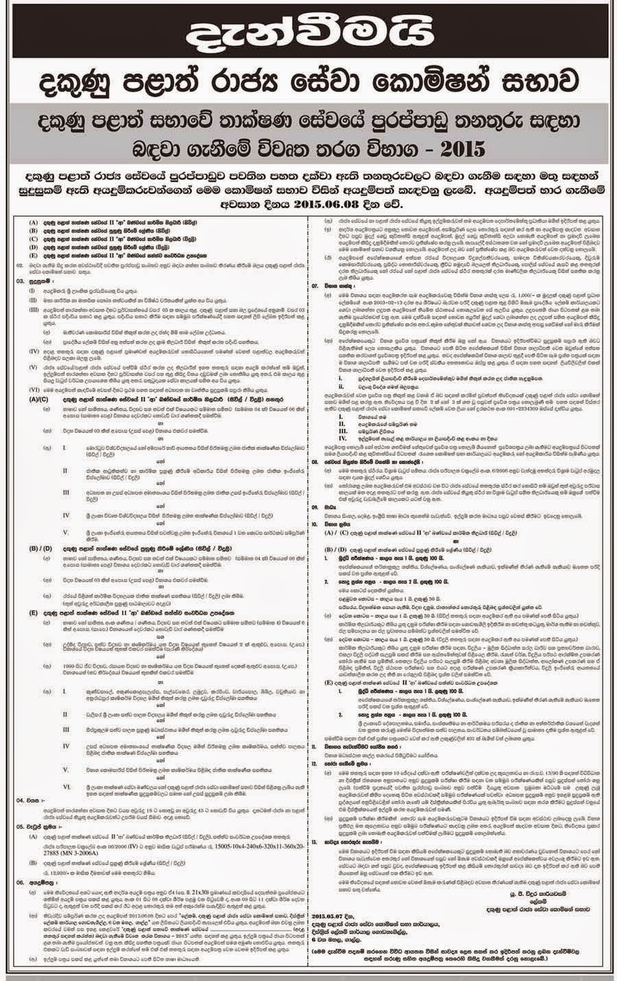 Western Provincial Public Service Vacancies Government Jobs Gazette Exam Help General Knowledge